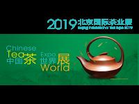 北京国际茶业展