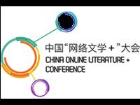 网络文学+大会